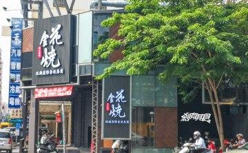 錵燒炭火燒肉 | 台中公益路美食 錵鑶新品牌 KAKOKAKO燒肉原址(已歇業)