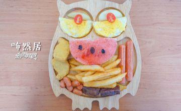 咘然居早午餐 台中店 | 台中北屯區早午餐 給你滿滿貓頭鷹 多項貼心服務(適合親子)