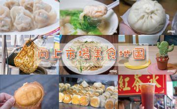 向上市場美食地圖 | 台中西區美食 精選18間美食(附上google地圖)