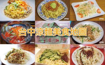 台中涼麵美食地圖|炎夏提振食慾的好選擇,精選11間涼麵攻略(附上google地圖)