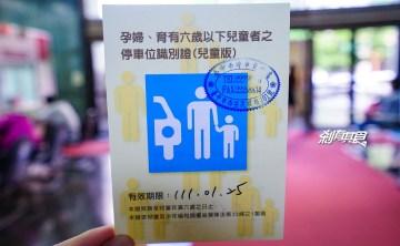 孕婦兒童停車證 | 如何申請親子停車位識別證? 全台申請地點 攜帶什麼証件 (2019更新)