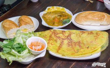 中南半島越南料理 | 忠孝夜市美食 越南人老闆 超巨大越南黃金煎餅 還有法國夾心麵包