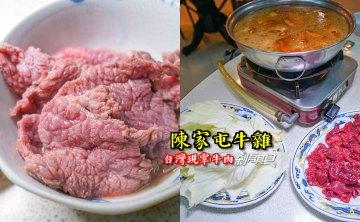 陳家屯牛雜 | 台中大里美食 牛肉爐湯頭好喝 牛雜也好吃 (已歇業)