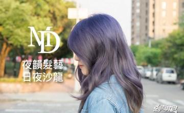 夜韻髮藝 日夜沙龍|台中深夜美髮推薦 吳依霖 510髮品中區獨家販售據點  一起來漂染當紫外光女神吧