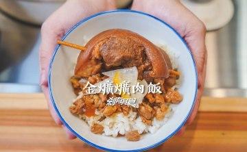 金爌爌肉飯 | 台中西屯區美食 文青質感爌肉飯 手切滷肉少油好吃 (和欣客運/秋紅谷旁/宵夜到12點)
