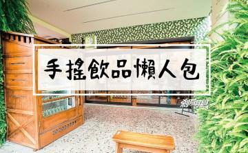 2019台中飲料菜單懶人包   50嵐、清心福全、喫茶小舖、一芳、茶湯會、大苑子、一沐日、台灣第一味、85度c、星巴克(菜單/menu)