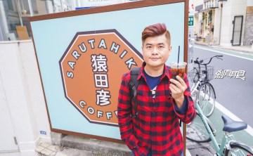 猿田彥咖啡 表參道店 | 表參道美食 日本超人氣文青咖啡店 準備開到台中三井outlet囉!