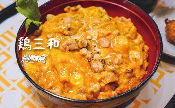 雞三和 台中三井outlet店   台中三井美食 名古屋百年老店親子丼  還有雞肉三吃丼 (菜單)