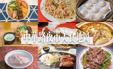 中華路夜市美食地圖|精選13間美食,超過50年歷史,台中人的在地好味道(google地圖)