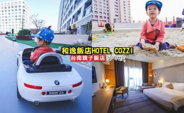 台南親子飯店   和逸飯店台南西門館HOTEL COZZI 電動車 小火車 沙坑玩到瘋 (好停車/藍曬圖對面)