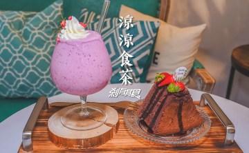 涼涼食茶 | 草屯美食 好吃又好拍的網美系甜點餐廳 甜點跟冰淇淋都好吃