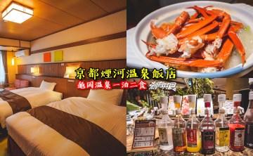 京都溫泉飯店 | 京都煙河 (京都・烟河) 一泊二食吃到飽 居然有螃蟹火鍋 酒類放題爽爽喝