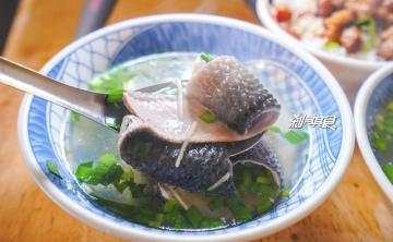阿和肉燥飯 | 台南美食 在地人的早餐 30年老店早上6點半開賣 魚皮湯好甜啊!
