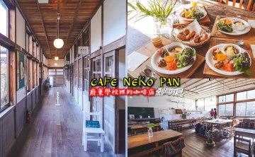 Cafe Nekopan | 京都美食 隱身在廢棄小學的咖啡早午餐 一個月只營業6天