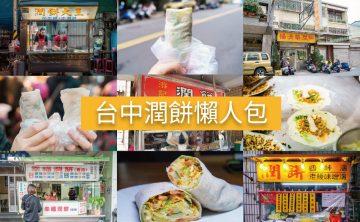 台中潤餅懶人包 清明節必吃傳統美食,精選8間特色潤餅