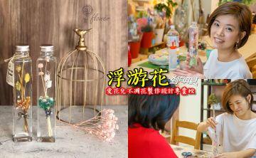 浮游花   超夢幻浮游花手作體驗 風靡日本療癒小物 愛花兒不凋花製作設計專業校
