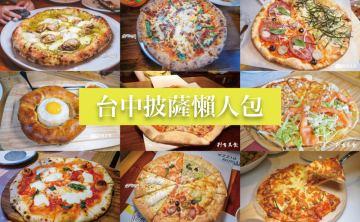 2019台中披薩懶人包|精選10間台中特色披薩,還有2款披薩食譜