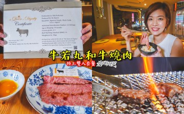 牛若丸和牛燒肉 | 台中燒肉推薦 特上雙人套餐好嗨 吃得到夢幻A5和牛啊!(2019菜單/停車場)