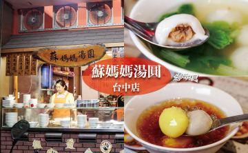 蘇媽媽湯圓台中店 | 模範街美食 來自埔里30年老店,居然還有彩色養身甜湯圓