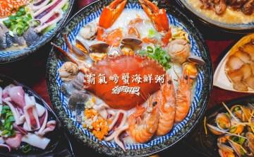 霸氣螃蟹海鮮粥漢口店 | 台中北區宵夜 隱藏版沙母粥 新分店一樣很霸氣啦! (下午5點開賣)