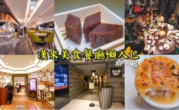 台中漢來美食餐廳懶人包   漢來美食宇宙旗下5品牌全攻略 吃到飽、粵菜、蔬食、米其林主廚餐廳