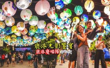 【鹿港光影饗宴】鹿港小鎮出現燈籠海!1200燈籠超吸睛 (5/25-6/30)