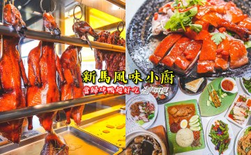 新馬風味小廚 | 台中大里美食 馬來西亞師傅坐陣 當歸烤鴨超好吃 叻沙麵 麥片鹹蛋蝦都是我的愛(菜單/好停車)