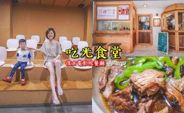 吃光食堂 | 台中西區美食 復古電影院餐廳 招牌無骨黃燜雞好吃 (菜單)