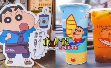 康青龍×蠟筆小新   台中飲料 獨家跨界聯名週邊限定商品 蠟筆小新迷們買起來!