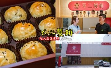 不二製餅 | 台中人氣蛋黃酥 「彰化不二坊」關係企業 7/21正式開幕 現場直擊報導!