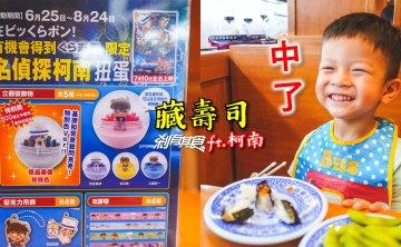 藏壽司×柯南 | 台中平價迴轉壽司 柯南扭蛋來了!6/25~8/24 上網預訂免排隊密技