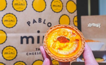 PABLO mini | 台中新光三越美食 大阪超人氣起司塔PABLO來台中 台灣獨家芒果起司塔好好吃!