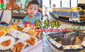 養素庭迴轉火車素食火鍋   台中素食吃到飽 9種湯頭 熟食點心、甜點水果、冰淇淋飲料通通吃到飽