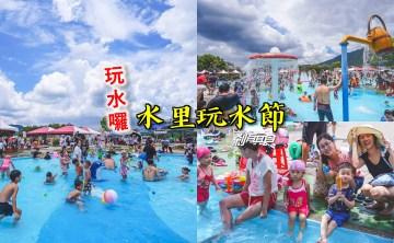 2019水里玩水節 | 南投水里半日遊 一年一度玩水節 (7/6-8/11)