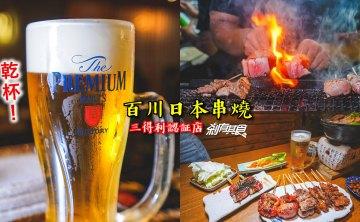 百川日本串燒   台中居酒屋推薦 串燒好吃 還有三得利認証好喝生啤酒 (2019菜單)