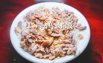 上慶鴨肉飯 | 台中昌平路美食 鴨肉嫩 油蔥香好吃 鴨胗軟Q不硬 (菜單)