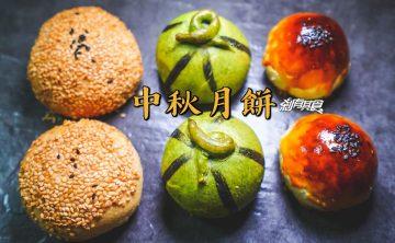 【剎有其食中秋月餅】超萌西瓜月餅 蛋黃酥 鳳梨酥 紅豆Q餅 (預購至9/4)