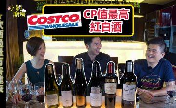 Costco紅白酒推薦 | 好市多紅白酒這6款CP值最高!每支平均500元上下 (影片)