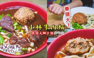 小林牛肉麵   台中北平路美食 20多年老店搬家 龍虎麵還有拳頭大的獅子頭麵 (2019菜單)