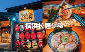 橫濱拉麵   埔里美食 在地人推薦好吃道地日式拉麵  google評價高達4.7顆星 (菜單/好停車)