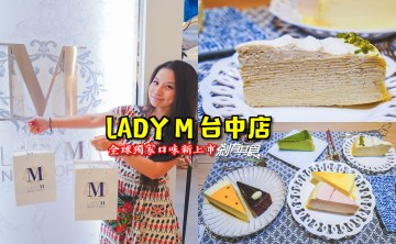 Lady M 台中店 | 不再快閃!紐約頂級甜點 Lady M 台中店  8/23開幕 全球獨家限定款 (影片/菜單/營業時間)