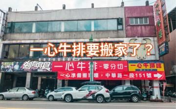 一心牛排 中華路夜市美食 超過30年老字號牛排館要搬家了 新店面預計9月開幕