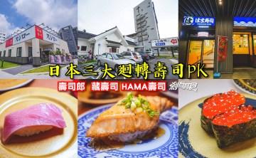 壽司郎、藏壽司、HAMA壽司 | 日本三大迴轉壽司大PK 你選哪一家?