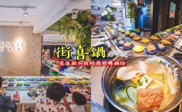街喜鍋 | 台中迴轉火鍋 隱藏在一中巷弄裡的新加坡時尚迴轉鍋物 (菜單/影片)