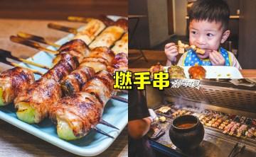 燃手串 | 嘉義美食 圓環附近的好吃串燒居酒屋 傳承九州久留米炭火串燒 (菜單)