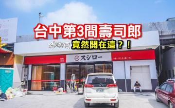壽司郎台中漢口路店   台中第3間壽司郎 居然開在這?! (開幕時間/停車資訊)