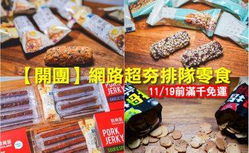 【雙11購物節】超人氣團購美食 開團!