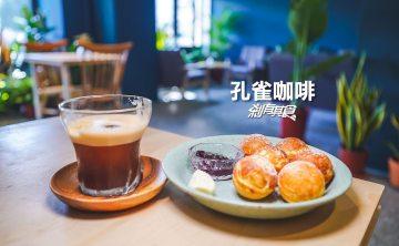 孔雀咖啡 | 台中中區美食 蜂蜜香檸咖啡與好吃的鬆餅球 (菜單/好停車)