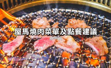 屋馬燒肉完整菜單及點餐建議 (2020版)