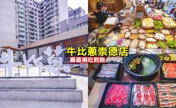 牛比蔥崇德店   台中壽喜燒吃到飽 399元起 7種鍋底9種肉品 還有炸物咖哩飯冰淇淋爽爽吃到飽